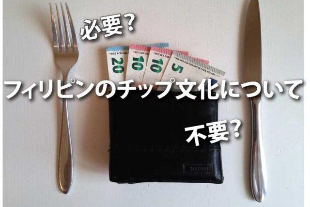 フィリピンはチップ必要?ホテル滞在の留学ではチップを渡すの?
