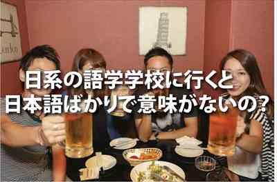 フィリピン留学は日本人が少ない方が英語が伸びる?【大きな勘違い】
