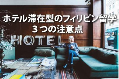 フィリピン留学でホテル滞在型を選ぶポイント