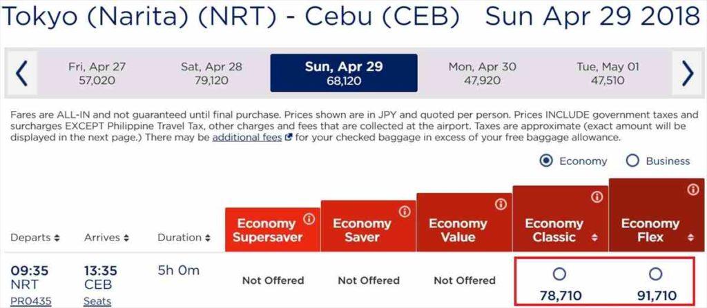 フィリピン航空のチケット