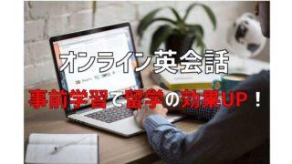 オンライン英会話で留学前の事前学習がおすすめ【留学と同じ授業】